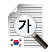 Text Scanner Korean (OCR)