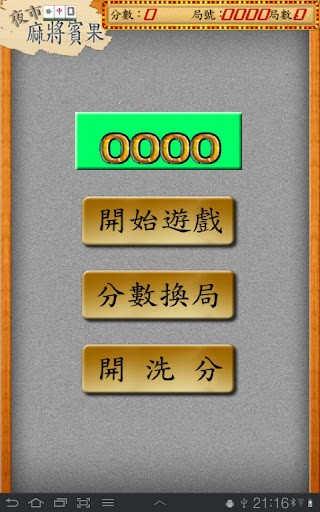 【免費博奕App】夜市麻將賓果 (Green)-APP點子