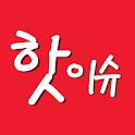 핫이슈 추적기 logo