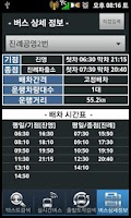 Screenshot of 김해버스 - 김해시의 버스 정보 시스템 어플