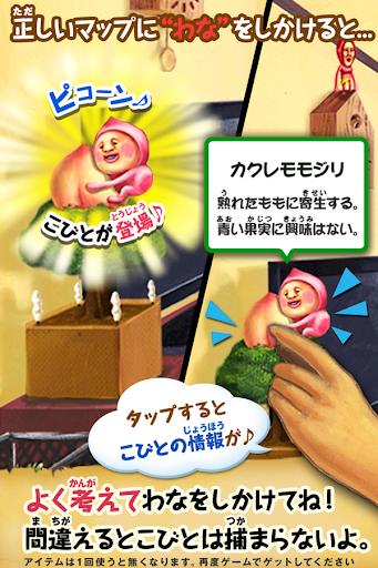 無料娱乐Appのこびと観測隊|記事Game
