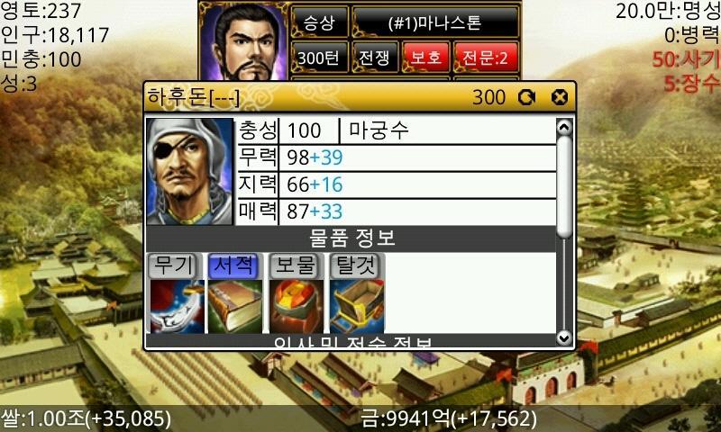 모바일삼국지- screenshot