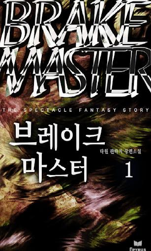 [판타지]브레이크 마스터 1-에피루스 베스트소설