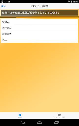 玩娛樂App|キンアニクイズ「暗殺教室ver」免費|APP試玩