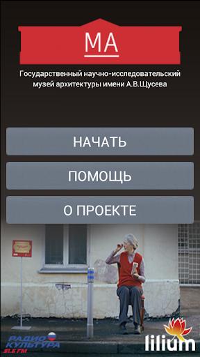 Аудиобабушка