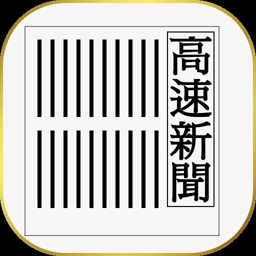 高速新聞(DIME) 新聞 App LOGO-APP開箱王