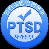 인천소방 PTSD 자가진단