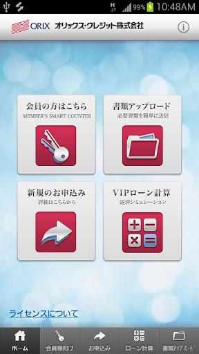 オリックス・クレジット公式アプリ-カードローン ローン 融資