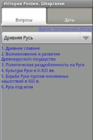 Поиск электронную шпаргалка по истории росии