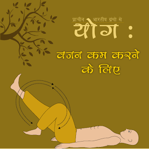 Yoga for weight loss in hindi free android app market yoga for weight loss in hindi ccuart Images