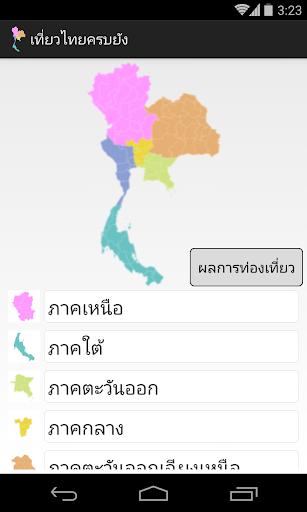 เที่ยวไทยครบยัง