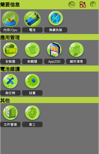 A Super Box中-緩存清理 文件管理 電池管理
