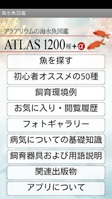 アクアリウムの海水魚図鑑 ATLAS 1200種+αのおすすめ画像1