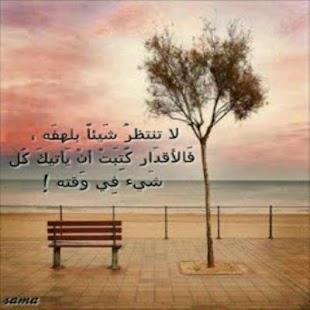 اروع الحكم الدينيه - screenshot thumbnail