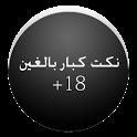 نكت كبار بالغين +18 2014 icon