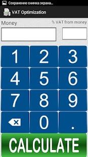 VAT Optimization - screenshot thumbnail