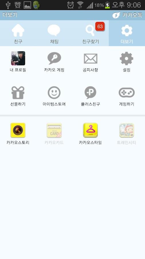 카카오톡 테마 - 컬러 스카이블루 테마- screenshot
