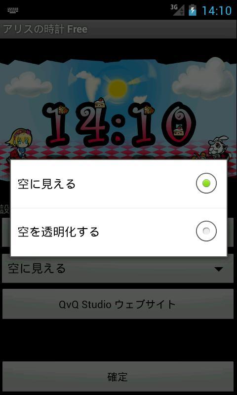 Alice Clock Free- screenshot