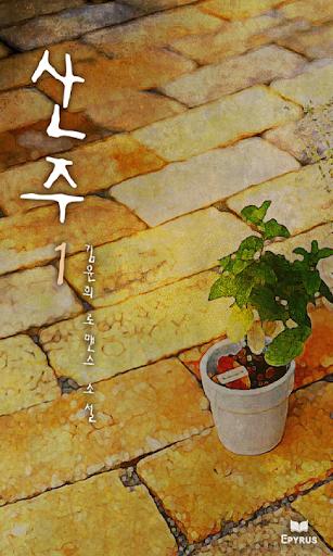 [로맨스]산주 1 2 - 에피루스 베스트 소설