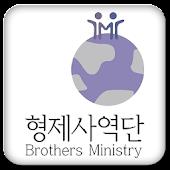 형제사역단