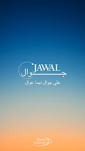 玩通訊App|Jawal免費|APP試玩
