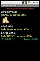 Screenshot of ราคาทอง Thailand Gold Price