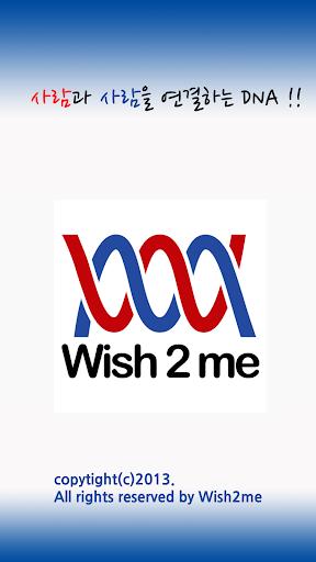 wish2me-위시투미