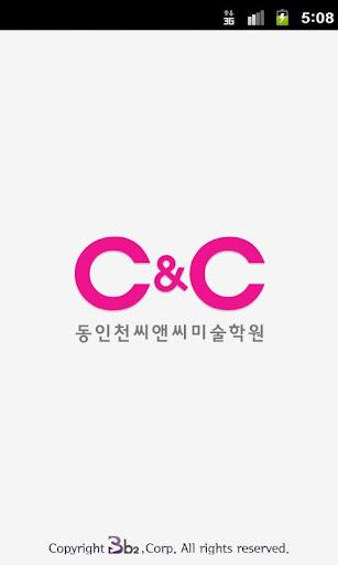 동인천씨앤씨미술학원
