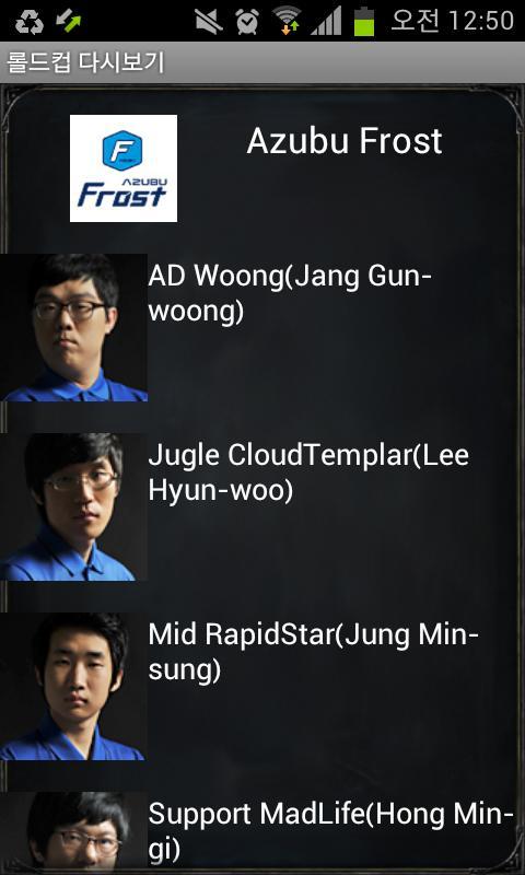 lol 롤드컵 다시보기 - screenshot