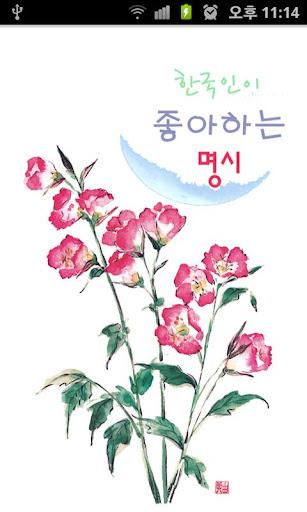 한국인이 좋아하는 명시
