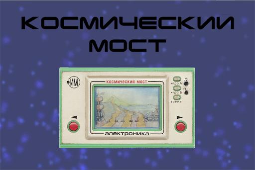 Space Bridge - Soviet Game