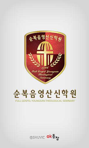 순복음영산신학원 동문회