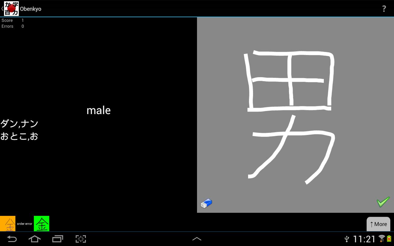 Obenkyo screenshot #9