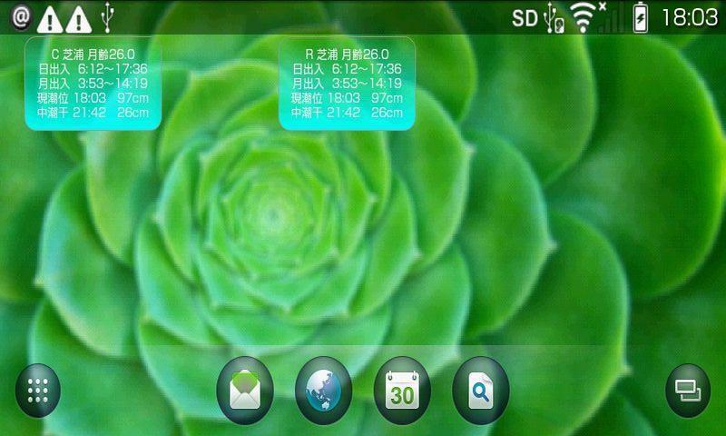潮汐ワイド改- screenshot