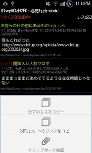 玩免費工具APP|下載必死チェッカーdroid app不用錢|硬是要APP