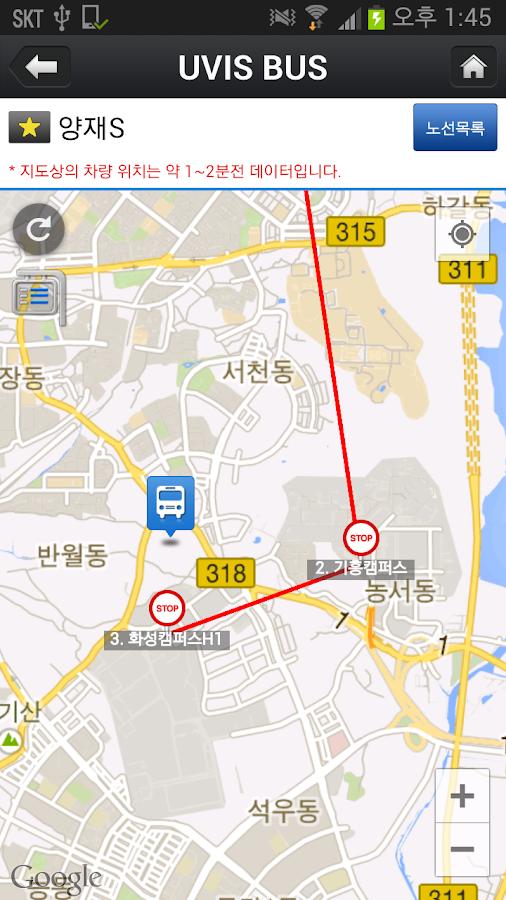 삼성통근버스 에스원 Uvis Bus Android Apps On Google Play