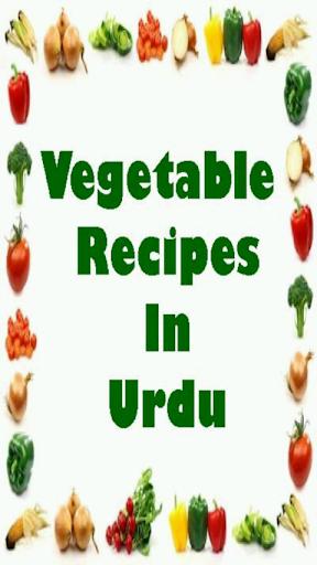 Vegetable recipes in urdu