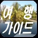 여행 가이드 icon