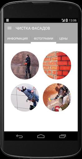 玩商業App|Химчистка ALL CLEAN免費|APP試玩