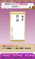 Screenshot of 源氏名メーカー