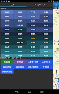 無料交通运输Appの渋滞ナビ|記事Game