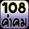 108คำคม คำคมโดนๆ คำคมกวนๆ