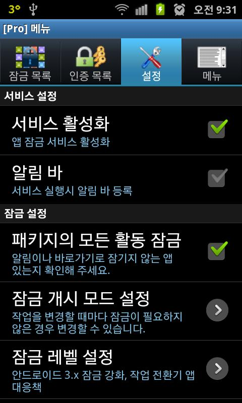 시크릿 앱잠금(Secret AppLock)Free - screenshot
