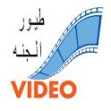 طيور الجنة - فيديو icon