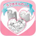 【無料Hマンガ】ラブホテルの二人(全巻無料) icon