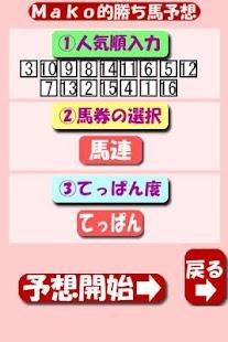 予想しない競馬予想アプリ「Mako」 - screenshot thumbnail