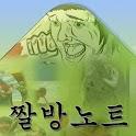 짤방 노트 (짤방을 카카오톡 마피로 전송) icon