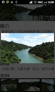 香港郊遊 HK Hiking- screenshot thumbnail