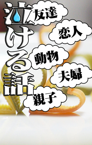 沢山の泣ける話 涙腺崩壊【夫婦・恋人・夫婦・友達・動物】