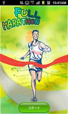 フルマラソンのおすすめ画像1